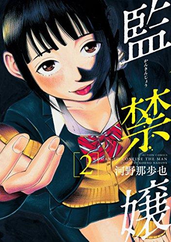 監禁嬢(2) (アクションコミックス)