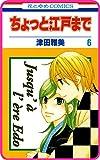 【プチララ】ちょっと江戸まで story35 (花とゆめコミックス)