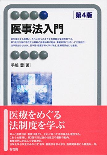 医事法入門 第4版 (有斐閣アルマ)の詳細を見る
