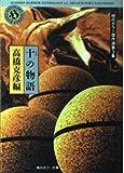 現代ホラー傑作選 (第3集) (角川ホラー文庫)
