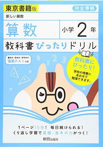 教科書ぴったりドリル 小学2年 算数 東京書籍版(教科書完全対応)
