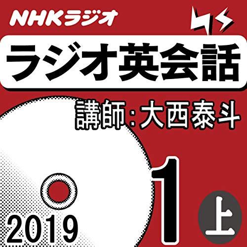 『NHK ラジオ英会話 2019年1月号(上)』のカバーアート