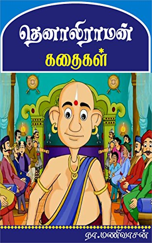 thenali raman stories in tamil free download