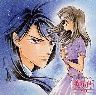 CDドラマDUO 彼方から Vol.4