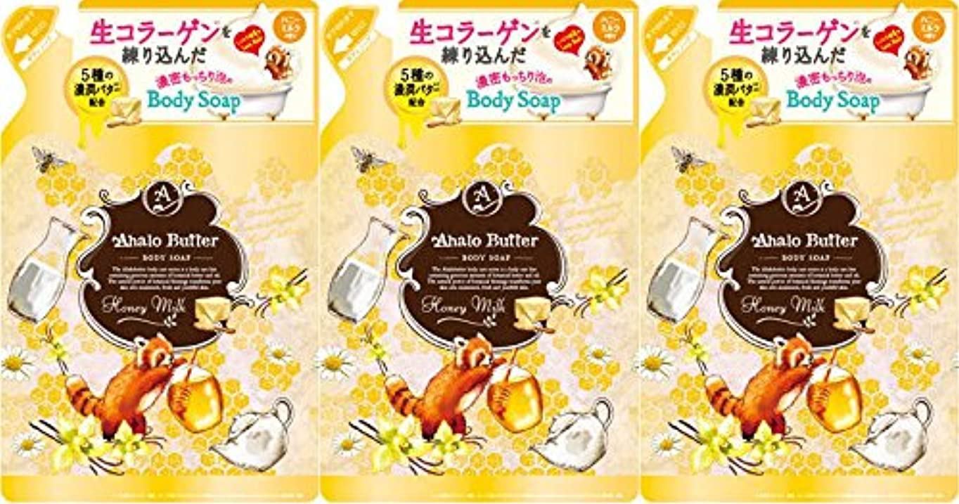 毒性罰するディレクトリ【つめ替3個セット】Ahalo butter(アハロバター) ボディソープ ハニーミルク 420ml