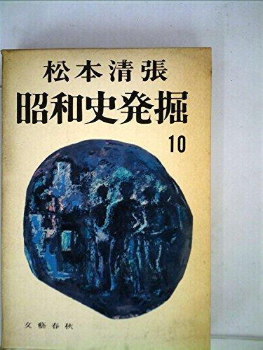 昭和史発掘〈10〉二・二六事件 (1970年)