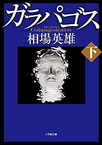 ガラパゴス (下) (小学館文庫)