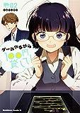 ゲームやるから100円貸して! (2) (角川コミックス・エース)