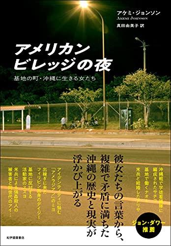 アメリカンビレッジの夜——基地の町・沖縄に生きる女たち