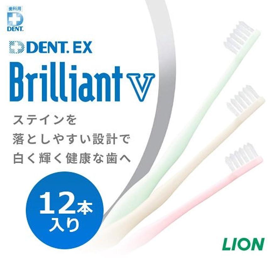 理想的機転ねばねばライオン DENT.EX ブリリアント V 歯ブラシ 12本