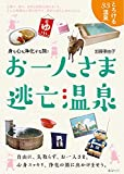 お一人さま逃亡温泉 〜身も心も浄化する旅! (ビジュアルガイドシリーズ)