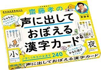 齋藤孝の声に出しておぼえる漢字カード 小学1・2年生の全漢字240 ([バラエティ])