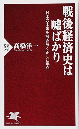 戦後経済史は嘘ばかり 日本の未来を読み解く正しい視点 (PHP新書)の詳細を見る