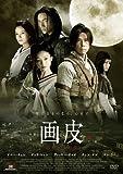 画皮 あやかしの恋<劇場公開版> [DVD] image