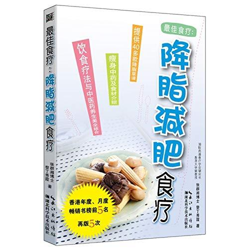 食疗[WX]张群湘,黎丁秀霞湖北科学技术出版社9787535268594