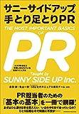 【Amazon.co.jp 限定】サニーサイドアップの手とり足とりPR ーー大手PR会社で実際に使われている実践マニュアル(特典:サニーサイドアップ 秘伝の企画書デザインのコツ)