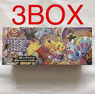 スペシャルBOX ポケモンセンター カナザワ オープン記念 ポケモンカードゲーム ソード&シールド