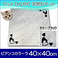 オシャレ大理石ペットひんやりマット可愛いトランプハート(カラー:ブラック) 40×40cm peti charman