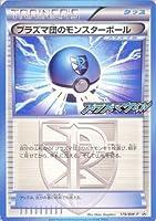 プラズマ団のモンスターボール [プラズマ団] ポケモンカード プロモ 179/BW-P