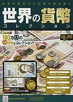 世界の貨幣コレクション(430) 2021年 5/5 号 [雑誌]