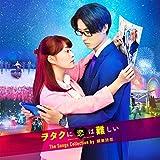 映画「ヲタクに恋は難しい」The Songs Collection by 鷺巣詩郎