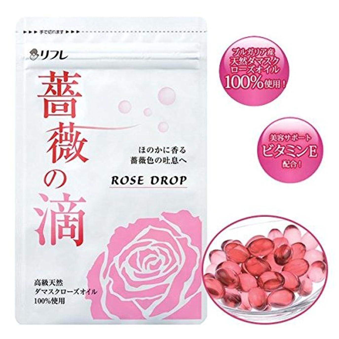 彫る民間ソブリケットリフレ ローズサプリ 薔薇の滴(ばらのしずく) 1袋62粒(約1ヵ月分) 日本製 Japan