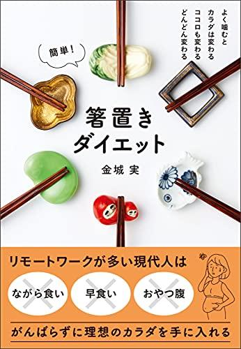 簡単!箸置きダイエット――よく噛むとカラダは変わるココロも変わるどんどん変わる