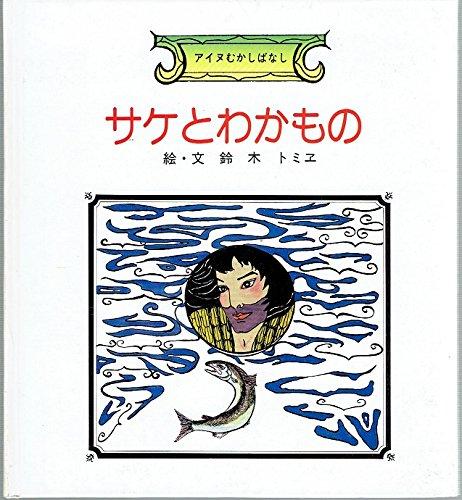 サケとわかもの (1983年) (アイヌむかしばなし)