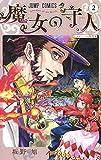 魔女の守人 2 (ジャンプコミックス)