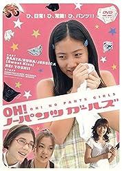 【動画】OH!ノーパンツガールズ