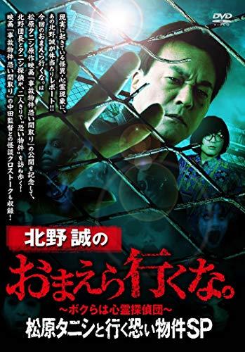 北野誠のおまえら行くな。 松原タニシと行く恐い物件SP [DVD]