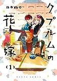 クプルムの花嫁 1 (HARTA COMIX)