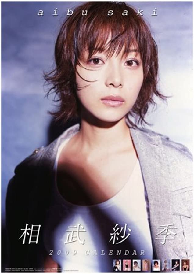 こんにちはオンスセマフォ相武紗季 2009年カレンダー