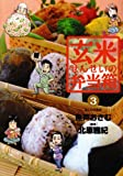 玄米せんせいの弁当箱 (3) (ビッグコミックス)