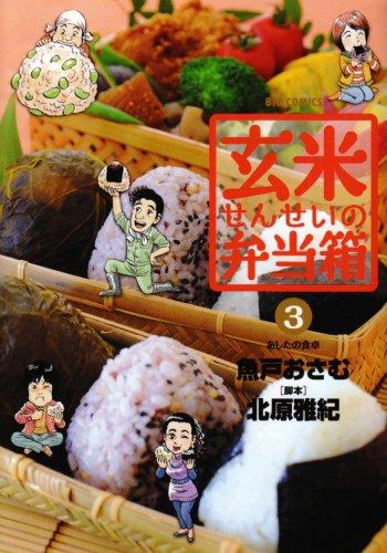玄米せんせいの弁当箱 (3) (ビッグコミックス)の詳細を見る
