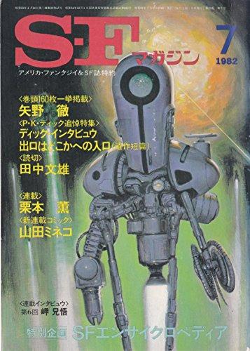 S-Fマガジン 1982年07月号 (通巻288号)