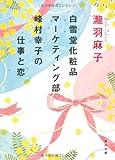 白雪堂化粧品マーケティング部峰村幸子の仕事と恋 (角川文庫)
