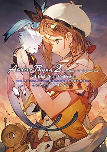 ライザのアトリエ2 ~失われた伝承と秘密の妖精~ 公式ビジュアルコレクション (電撃の攻略本)