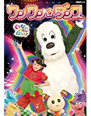 NHKDVD いないいないばあっ! ~ワンワン☆ダンス~〔DVD〕