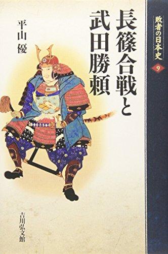 長篠合戦と武田勝頼 (敗者の日本史)