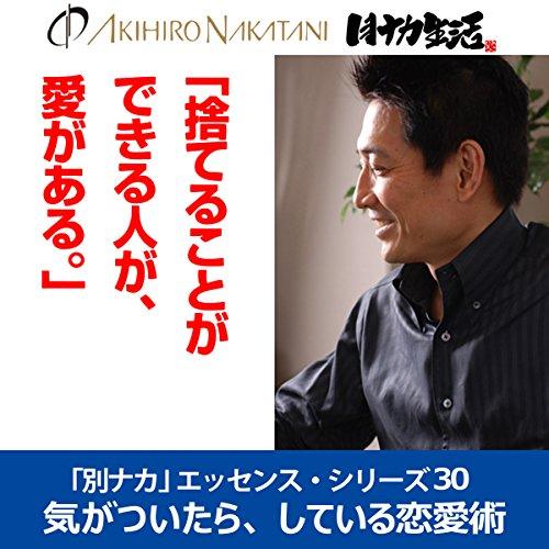 『中谷彰宏「捨てることができる人が、愛がある。」――気がついたら、している恋愛術(エッセンス・シリーズ30)』のカバーアート