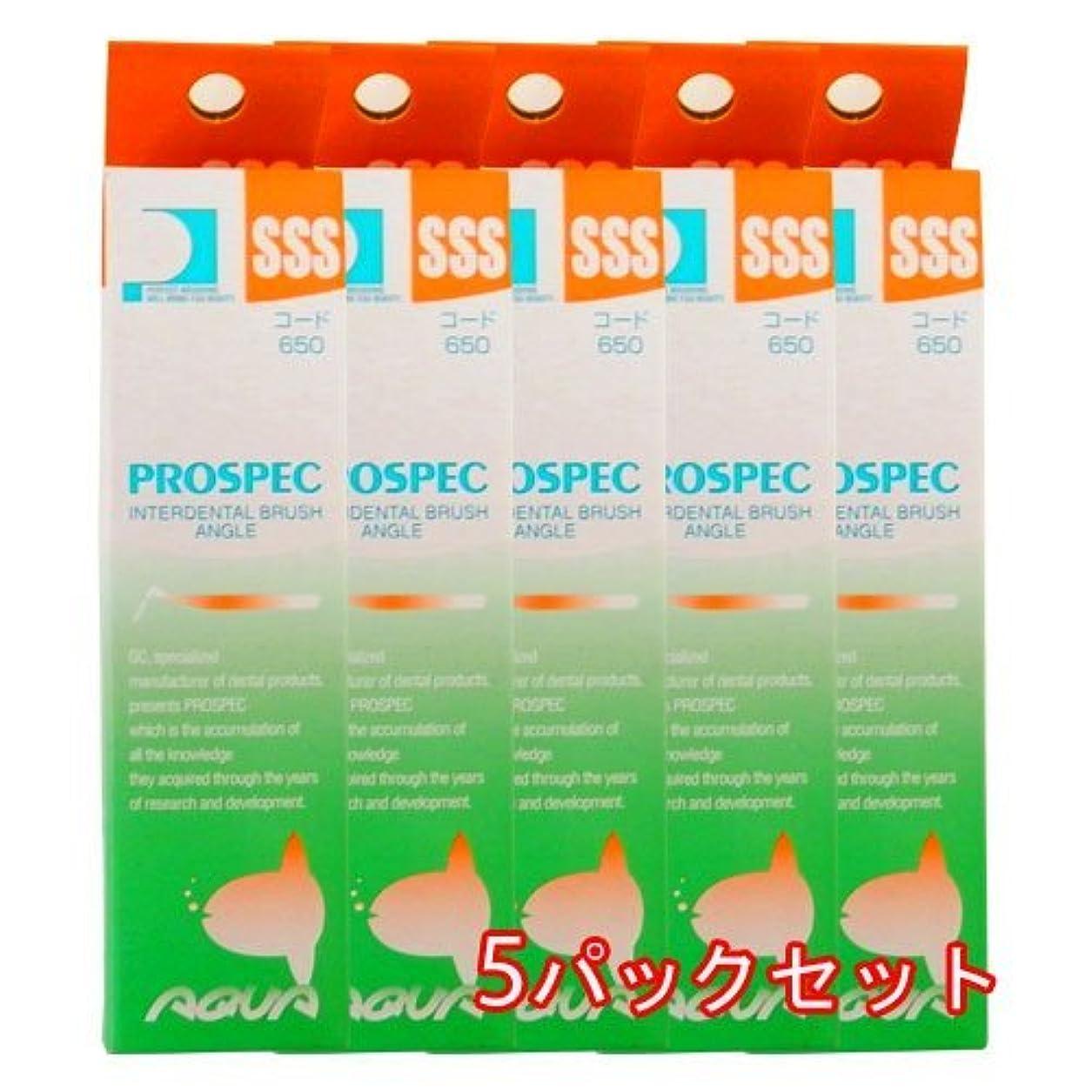 ユーザー取り扱いいたずらプロスペック 歯間ブラシ アングルアクア 4本入 × 5パック SSS アクアオレンジ