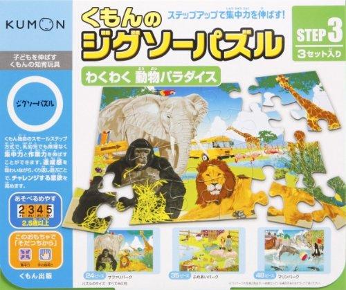 くもんのジグソーパズルわくわく動物パラダイス 子どもを伸ばすくもんの知育玩具ジグソーパズル STEP3 ([教育用品])
