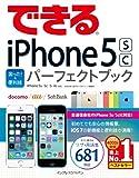 できるiPhone 5s/5c 困った! &便利技 パーフェクトブック iPhone 5s/5c/5/4s対応 できるシリーズ