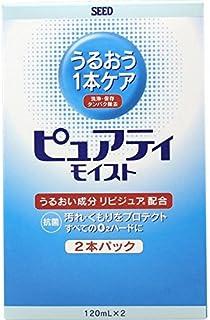 ピュアティモイスト 120ml×2本 (コンタクトケア用品)