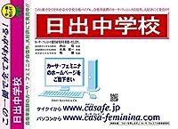 目黒日本大学中学校【東京都】 最新過去・予想・模試10種セット 1割引(最新の過去問題集2冊[HPにある過去問のうちの最新]、予想問題集A1~2、直前模試A1~2、合格模試A1~2、開運模試A1~2)