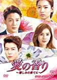 愛の香り~憎しみの果てに~ DVD-BOX III[DVD]