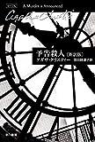 予告殺人〔新訳版〕 ミス・マープル (クリスティー文庫)
