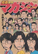 青春少年マガジン1978~1983 (KCデラックス 週刊少年マガジン)