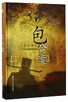 经典书香.中国古典公案小说丛书:包公案